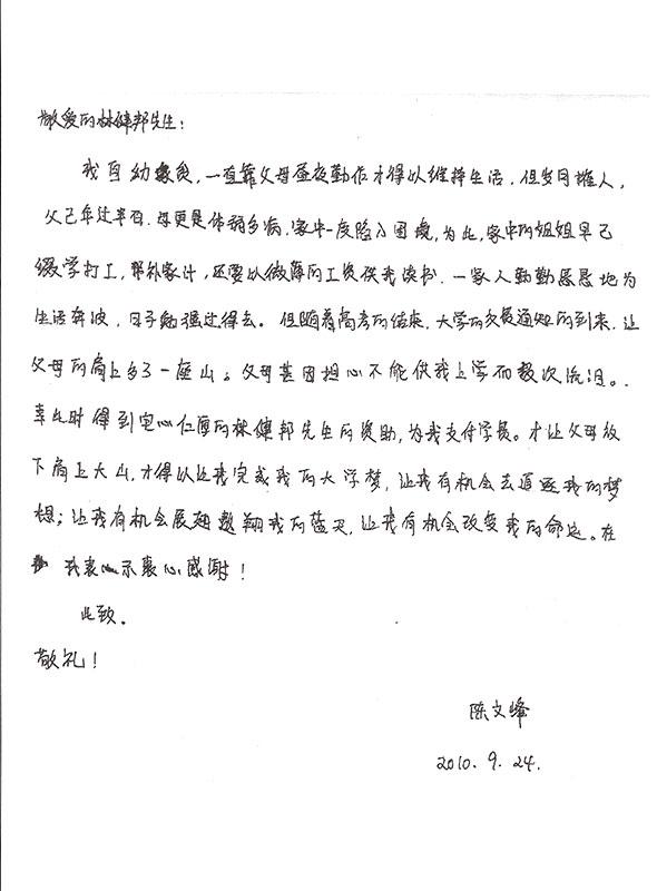 Bong Lam Educational Bursary | 林健邦奖学金 | 林健邦獎學金